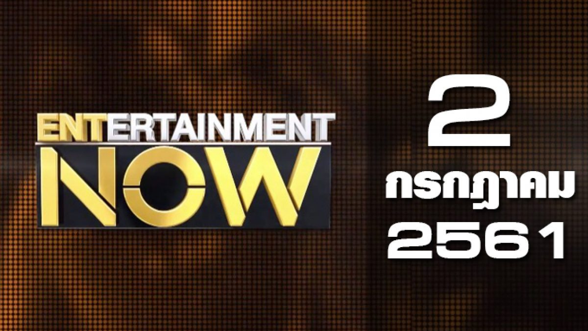 Entertainment Now Break 1 02-07-61