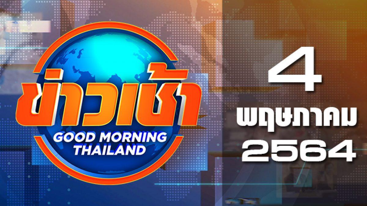 ข่าวเช้า Good Morning Thailand 04-05-64
