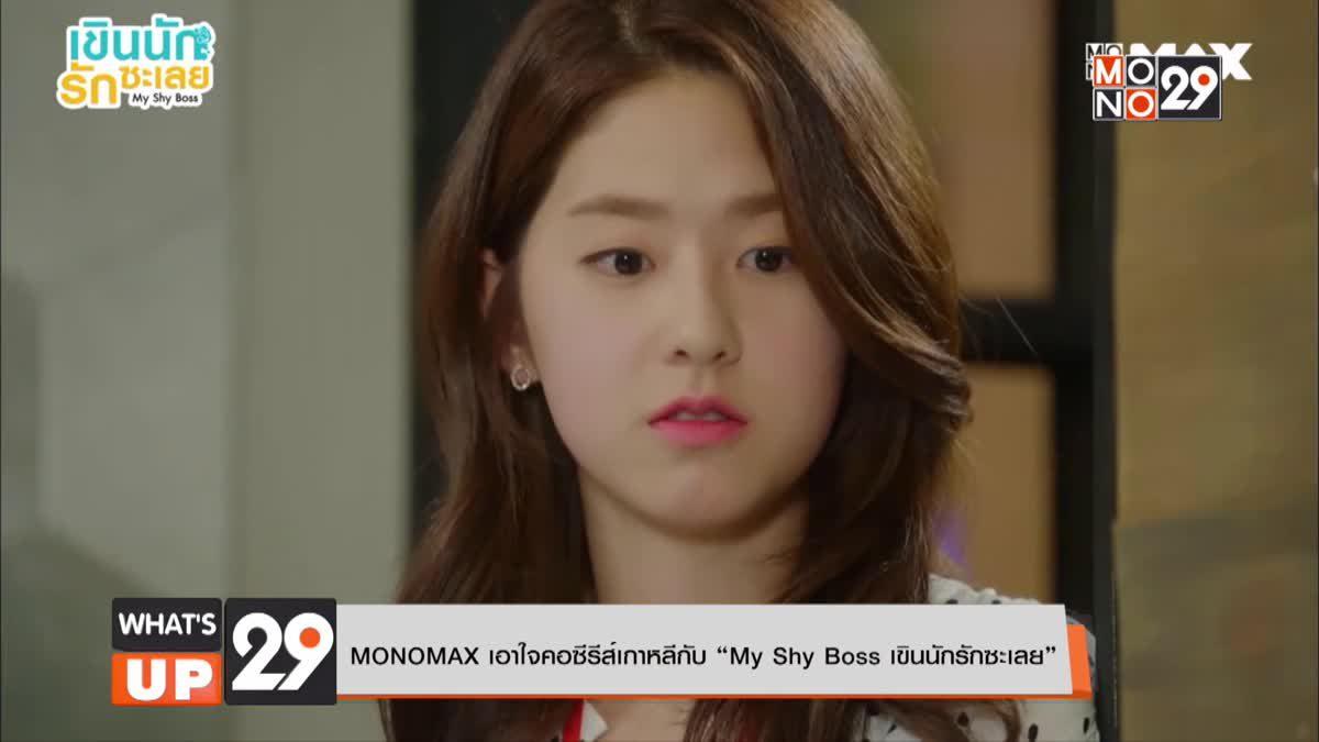 """MONOMAX เอาใจคอซีรีส์เกาหลีกับ """"My Shy Boss เขินนักรักซะเลย"""""""