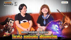 บทสัมภาษณ์ Dinsai Studio เจ้าของผลงานคลิปแอนิเมชั่นสุดอลังการจากเกม Yulgang ฝีมือคนไทย