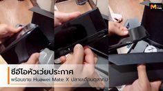 Huawei Mate X พร้อมขายปลายเดือนตุลาคม ค่าตัวเหยียบ 6 หมื่นบาท
