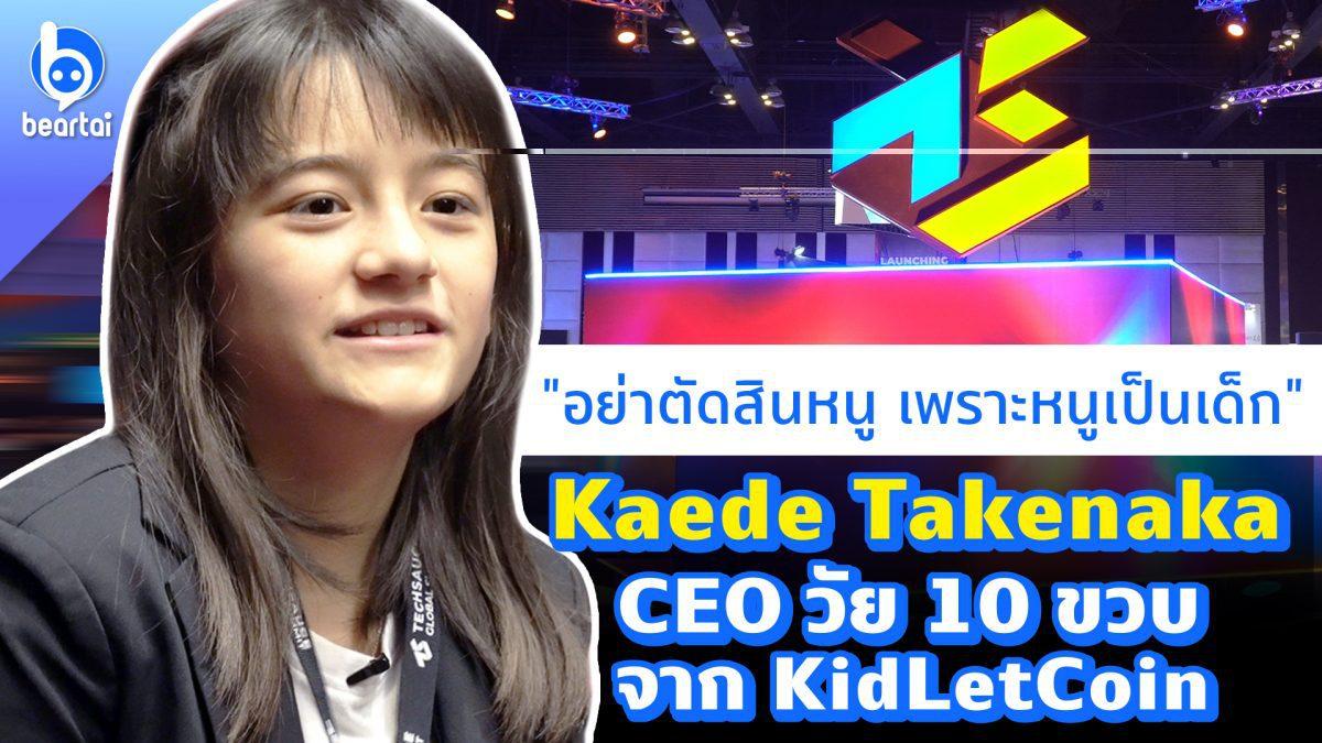 'Kaede Takenaka' CEO วัย 10 ขวบที่เบื้องหลังไม่เล็กอย่างที่คิด