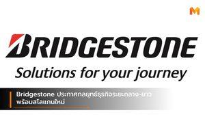 Bridgestone ประกาศกลยุทธ์ธุรกิจระยะกลาง-ยาว พร้อมสโลแกนใหม่