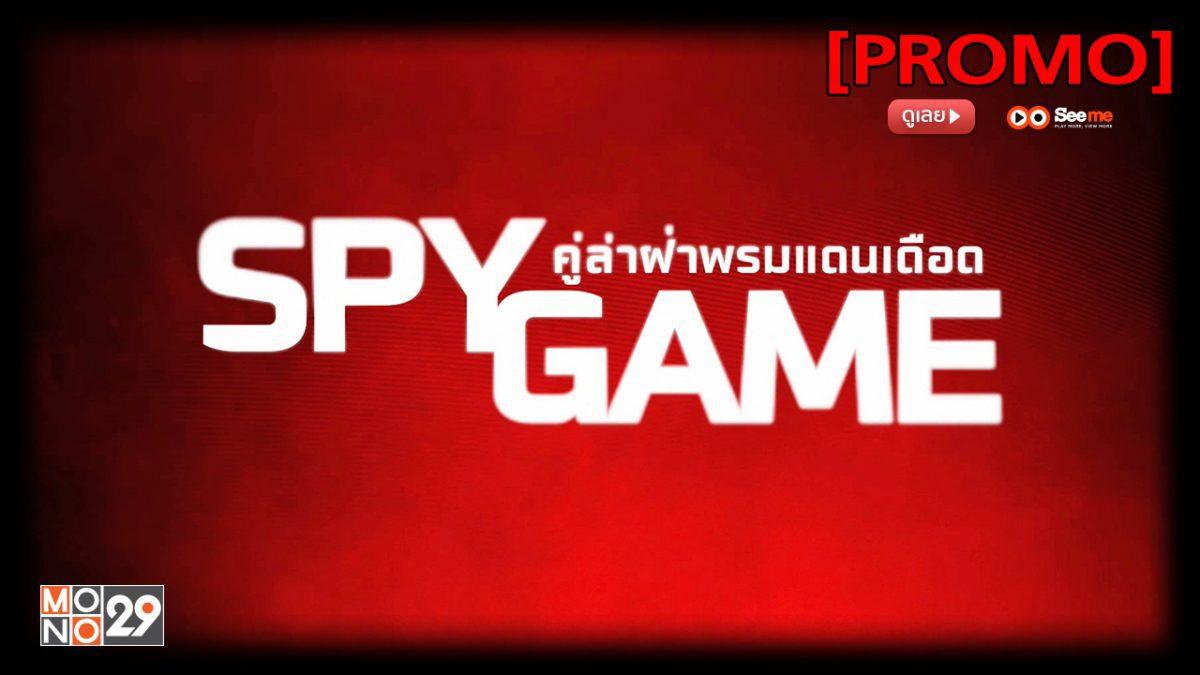 Spy game คู่ล่าฝ่าพรมแดนเดือด [PROMO]