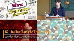 10 อันดับเนื้อหาที่วัยรุ่นสนใจมากที่สุดปี 2019 ของ MThai Teen