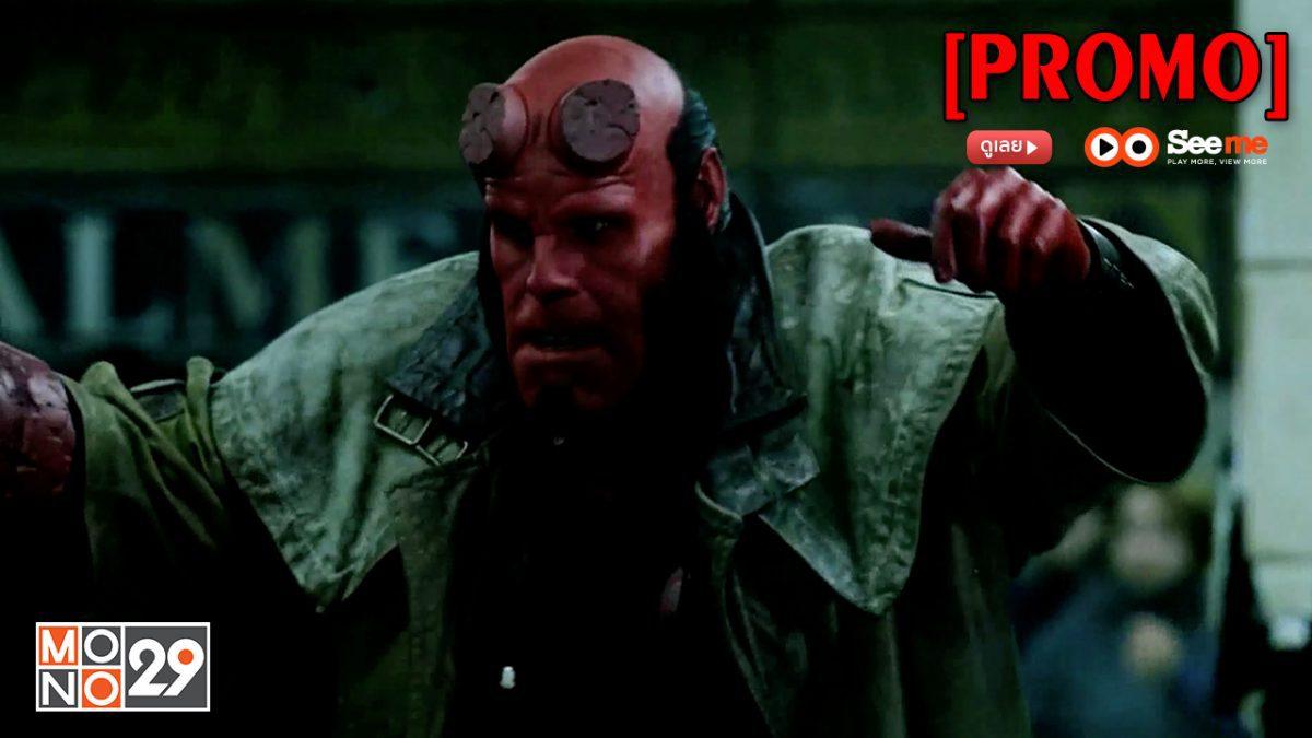 Hellboy เฮลล์บอย ฮีโร่พันธุ์นรก [PROMO]