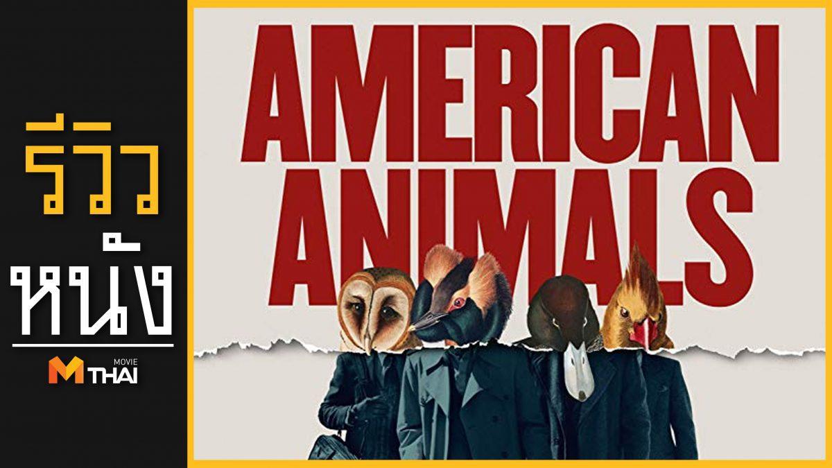 รีวิวหนัง American Animals รวมกันปล้น อย่าให้ใครจับได้