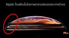 งานเข้า!! Apple โดนฟ้องจากภาพโฆษณา iPhone XS และ XS Max ที่พยายามซ่อนรอยบาก