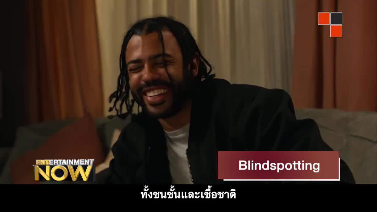 Movie Review : Blindspotting