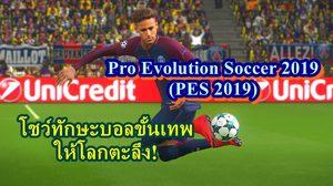 สูตรเกม และเทคนิค PES 2019 โชว์ทักษะบอลขั้นเทพให้โลกตะลึง!