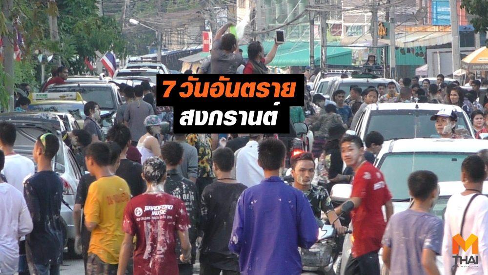 สรุป 7 วันอันตราย สงกรานต์ 62 วันที่ 5 ดับ 297 เจ็บ 2,807 เหตุเมา-ขับ