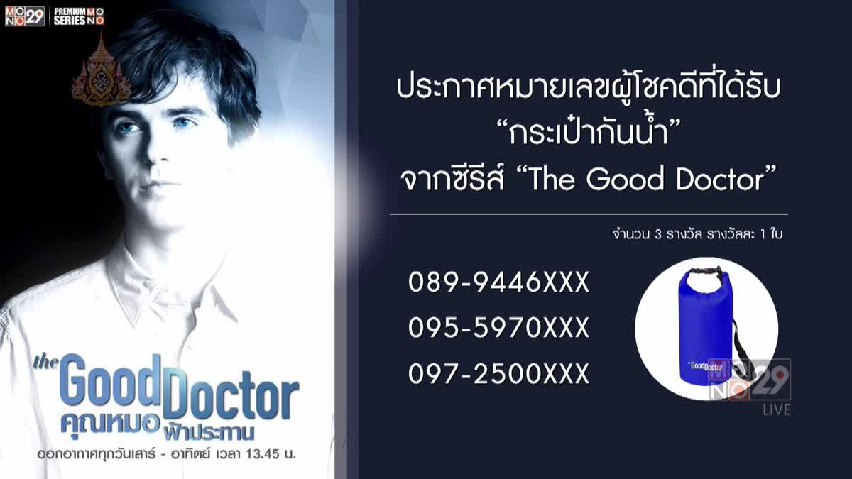 """ประกาศหมายเลขผู้โชคดีที่ได้รับ """"กระเป๋ากันน้ำ"""" จากซีรีส์ """"The Good Doctor"""""""