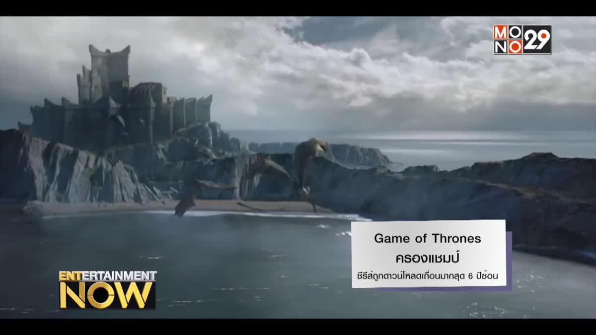 Game of Thrones ครองแชมป์ซีรีส์ถูกดาวน์โหลดเถื่อนมากสุด 6 ปีซ้อน