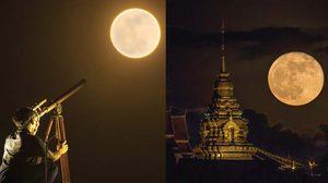 สดร. เผย 19 ก.พ. นี้ ดวงจันทร์เต็มดวงใกล้โลกที่สุดในรอบปี