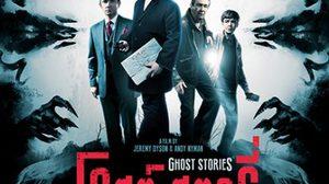 Ghost Stories พิสูจน์ผี