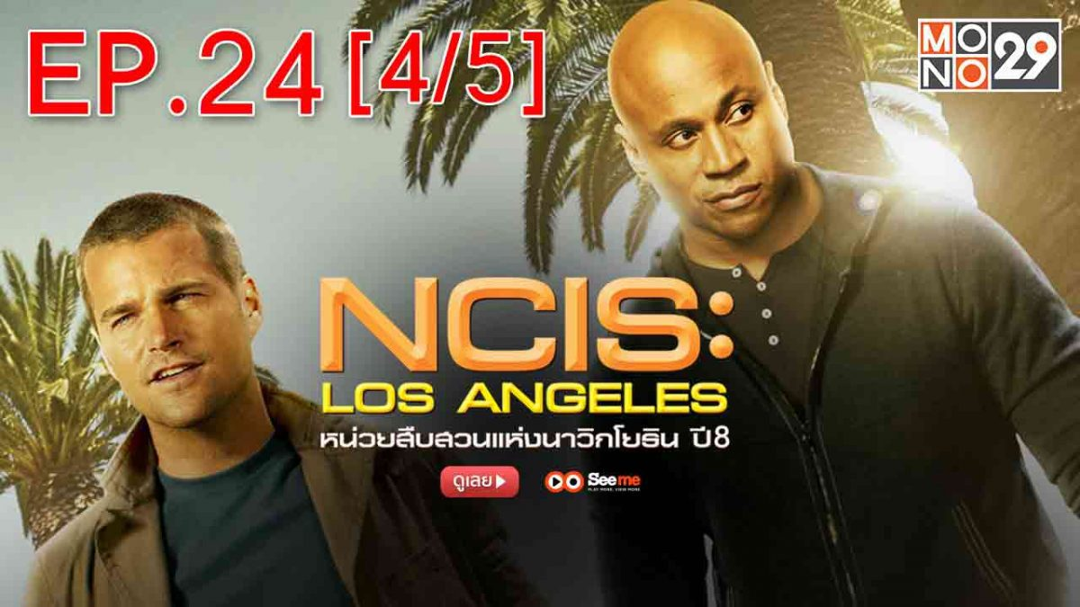 NCIS : Los Angeles หน่วยสืบสวนแห่งนาวิกโยธิน ปี8 EP.24 [4/5]