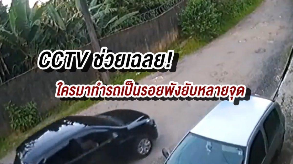 กล้อง CCTV ช่วยเฉลย! เจ้าของรถถึงบางอ้อ ว่าใครมาทำรถเป็นรอยพังยับหลายจุด