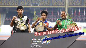 อัปเดทช่วงสุดท้ายของวัน!! ทัพพาราฯไทย กวาดเหรียญเพิ่ม ศึก อาเซียน พาราเกมส์ 2017 (คลิป)