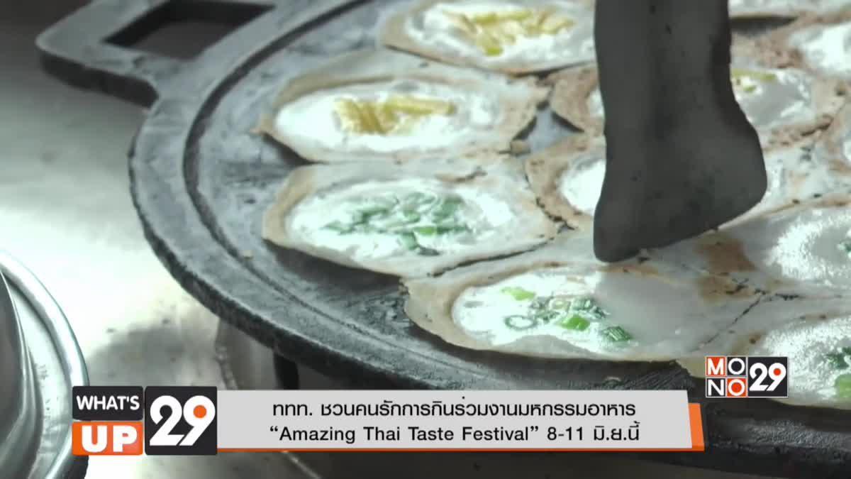 """ททท. ชวนคนรักการกินร่วมงานมหกรรมอาหาร""""Amazing Thai Taste Festival"""" 8-11 มิ.ย.นี้"""