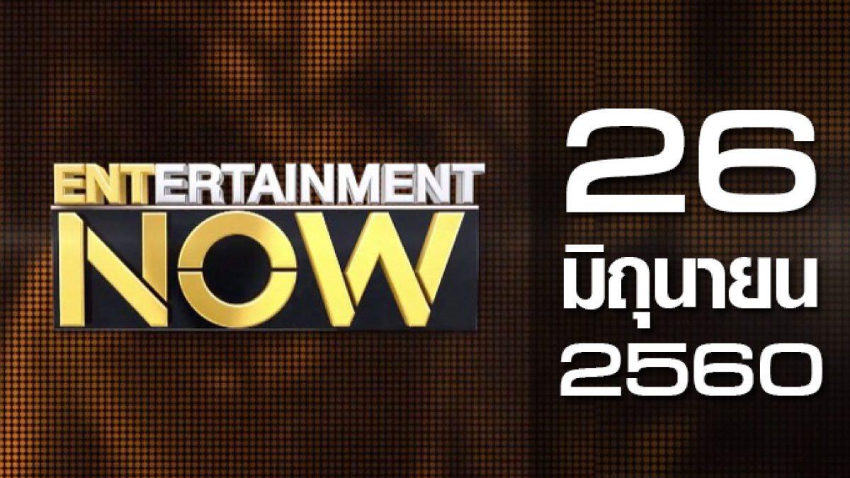 Entertainment Now 26-06-60
