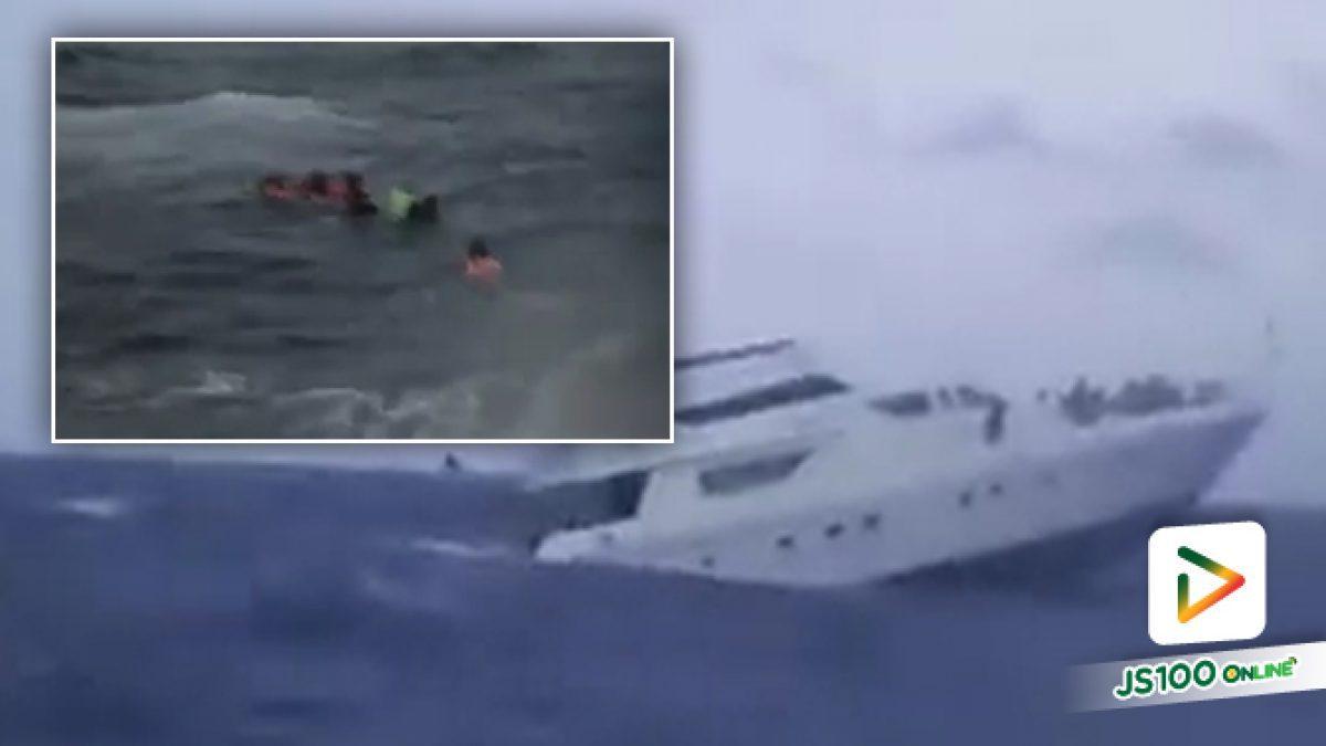 เผยนาทีระทึก!! ทีมเรือเลิฟอันดามันระดมกำลังช่วยเหลือผู้ประสบภัย จากเหตุเรืออับปางกลางทะเลภูเก็ต (05-07-61)