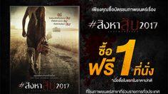 1 แถม 1!! Mono Film จัดกิจกรรมรับวันฮาโลวีน ซื้อตั๋ว Leatherface 1 ที่นั่ง แถม 1 ที่นั่งทันที