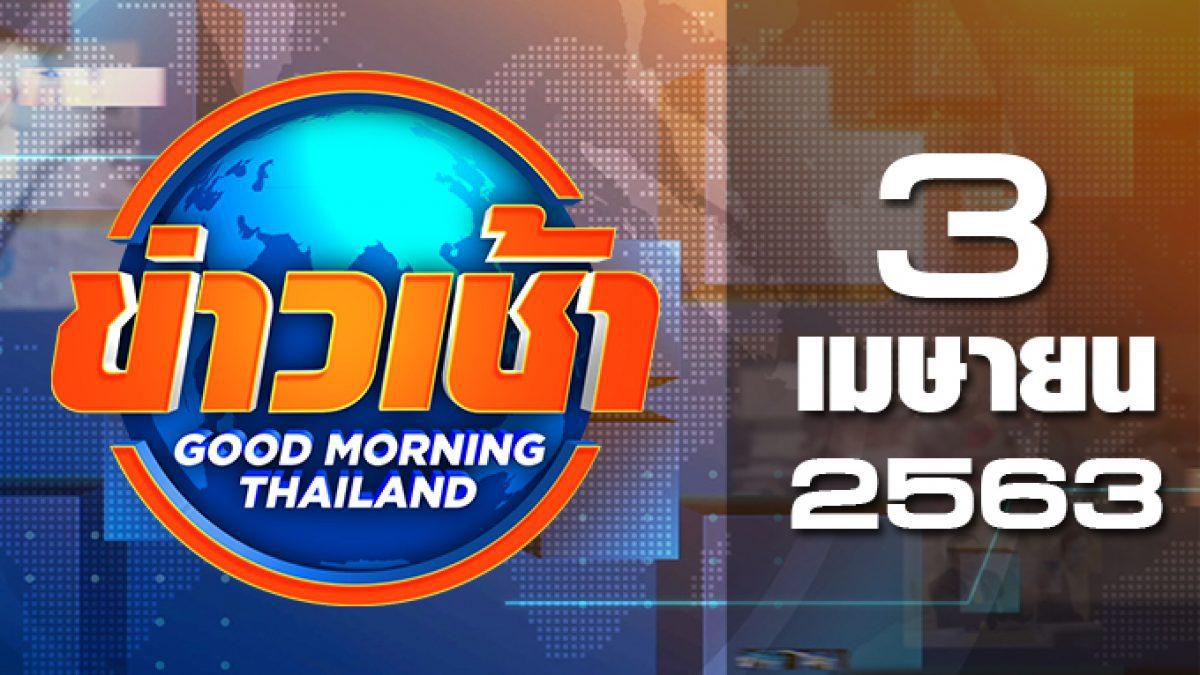 ข่าวเช้า Good Morning Thailand 03-04-63