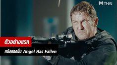 เจอราร์ด บัตเลอร์ กลับมาอารักขาประธานาธิบดีอีกครั้ง ในตัวอย่างแรก Angel Has Fallen
