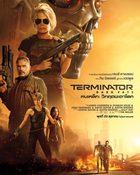 Terminator: Dark Fate เทอร์มิเนเตอร์ วิกฤตชะตาโลก