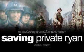 10 เรื่องเบื้องหลังที่คุณอาจยังไม่รู้เกี่ยวกับการถ่ายทำ Saving Private Ryan ของสตีเวน สปีลเบิร์ก