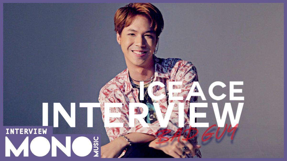 "[Interview] สัมภาษณ์สุด Exclusive กับ ""ไอซ์ - ธิติวัฒน์ เกษตรเวทิน (ICEACE)"" !!"