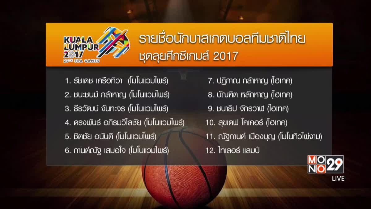 บาสฯไทย เผยรายชื่อ 12 คน สู้ศึกซีเกมส์ 2017