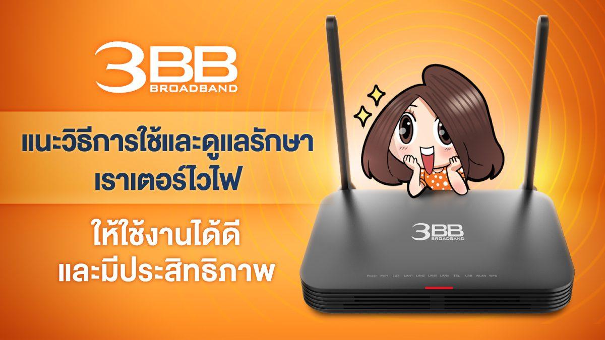 3BB แนะวิธีการใช้และดูแลรักษาเราเตอร์ไวไฟให้ใช้งานได้ดีและมีประสิทธิภาพ
