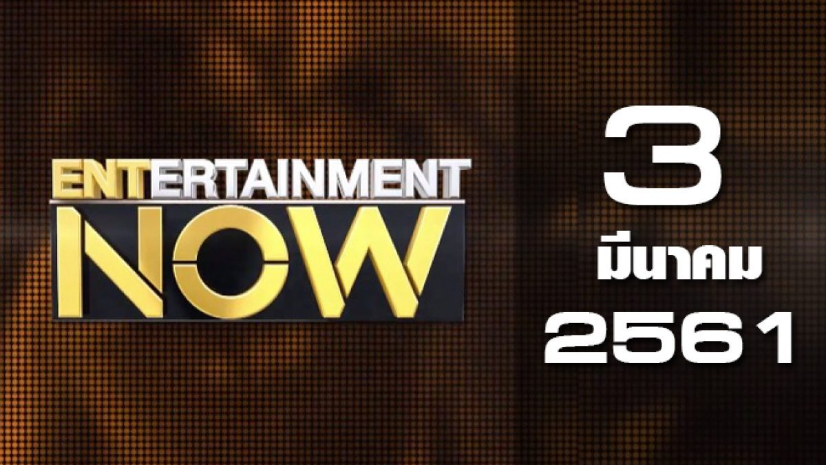 Entertainment Now Break 1 03-03-61