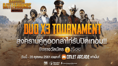 PUBG Mobile DUO X3 Tournament by Omlet Arcade สงครามคู่หูออกล่าไก่รับปิดเทอม!!