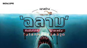 เขาสร้าง 'ฉลาม' กันยังไงให้ 'น่าสะพรึง' ในโลกหนังฮอลลีวูด