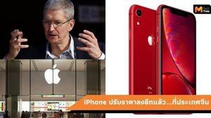 ก่อนเปิดตัวรุ่นใหม่…Apple หั่นราคา iPhone ทั้ง 5 รุ่น ครั้งใหญ่ที่ประเทศจีน