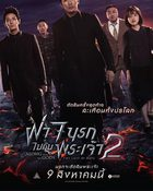 Along with the Gods: The Last 49 Days ฝ่า 7 นรกไปกับพระเจ้า 2