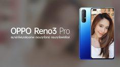 สวยจริง!! ภาพถ่ายจาก OPPO Reno3 Pro สมาร์ทโฟนกล้องเทพ ตอบทุกโจทย์ ครบทุกไลฟ์สไตล์
