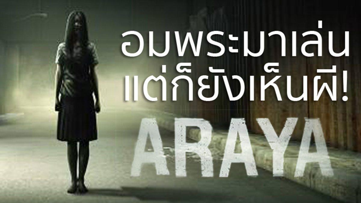 [REVIEW] Araya หลอนสุดใน 3 โลก