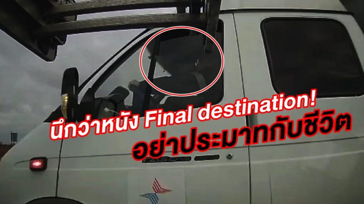 นึกว่าหนัง Final destination! ชีวิตจริงล้วนๆ ดับสยองทันที โดนจังๆ เข้าแบบนี้