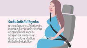 ตั้งครรภ์เดินทางไกล คุณแม่ควรเตรียมตัวและปฎิบัติตัวอย่างไร เพื่อความปลอดภัย