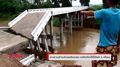 ชาวบ้านสุดทน! สะพานเลียบน้ำโขง พังครืนไม่เป็นท่า ทั้งๆ เพิ่งสร้างไม่นาน