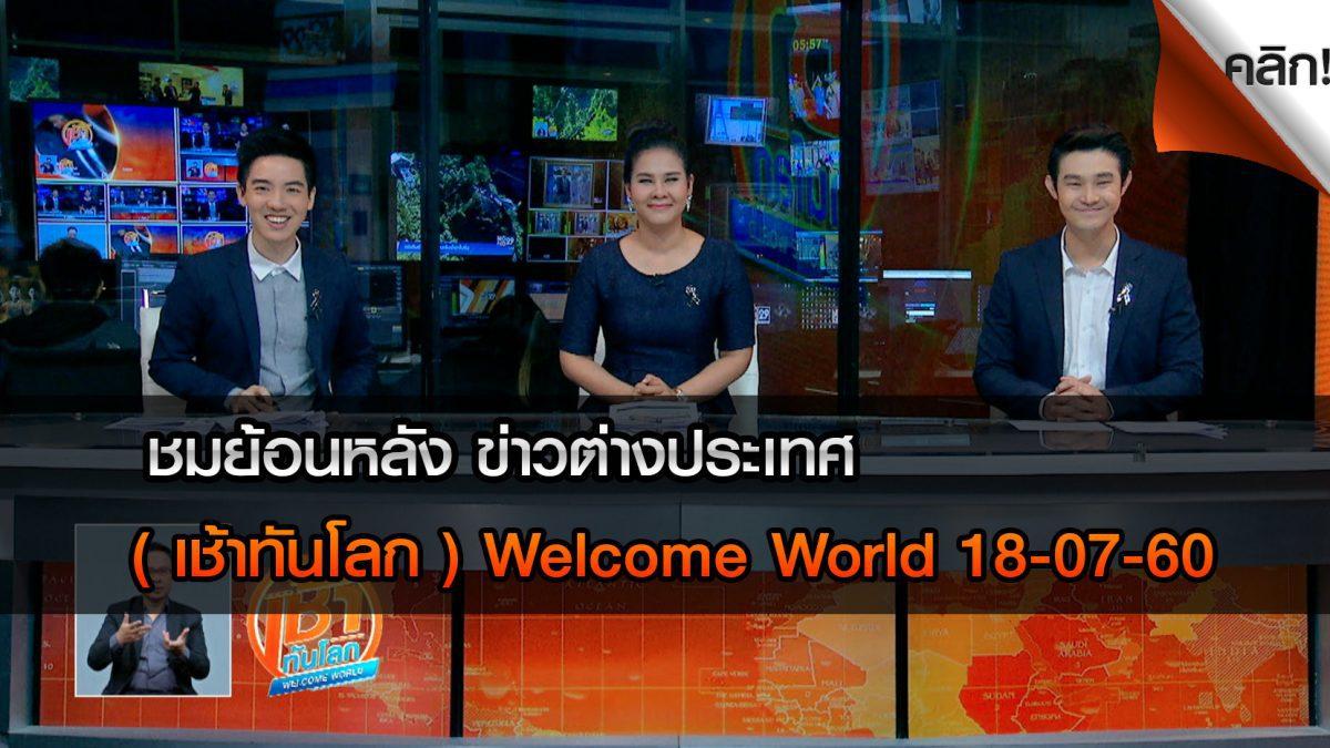 เช้าทันโลก Welcome World 18-07-60