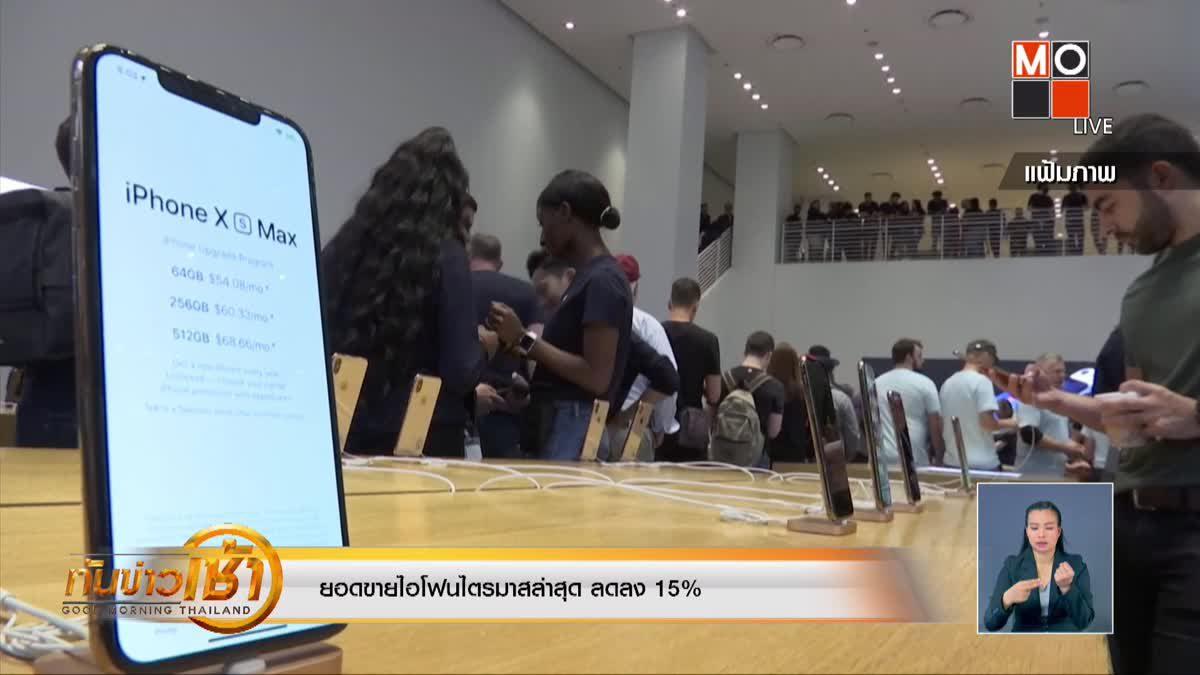 ยอดขายไอโฟนไตรมาสล่าสุด ลดลง 15%