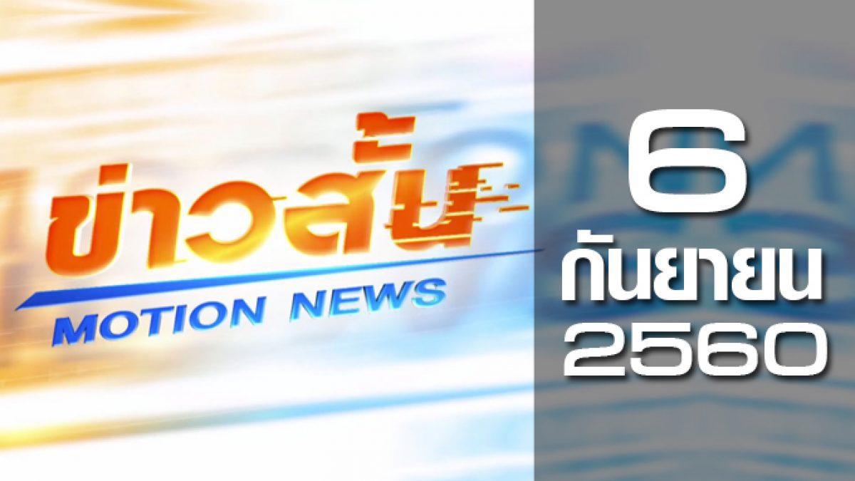 ข่าวสั้น Motion News Break 1 06-09-60
