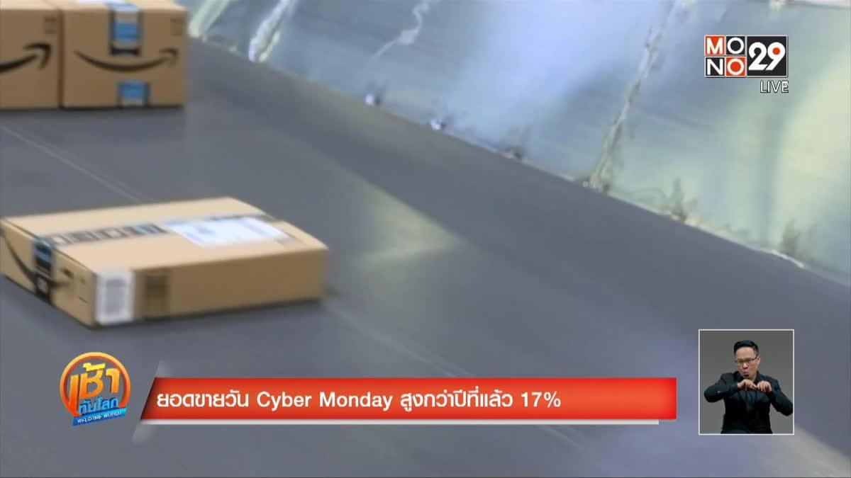 ยอดขายวัน Cyber Monday สูงกว่าปีที่แล้ว 17%