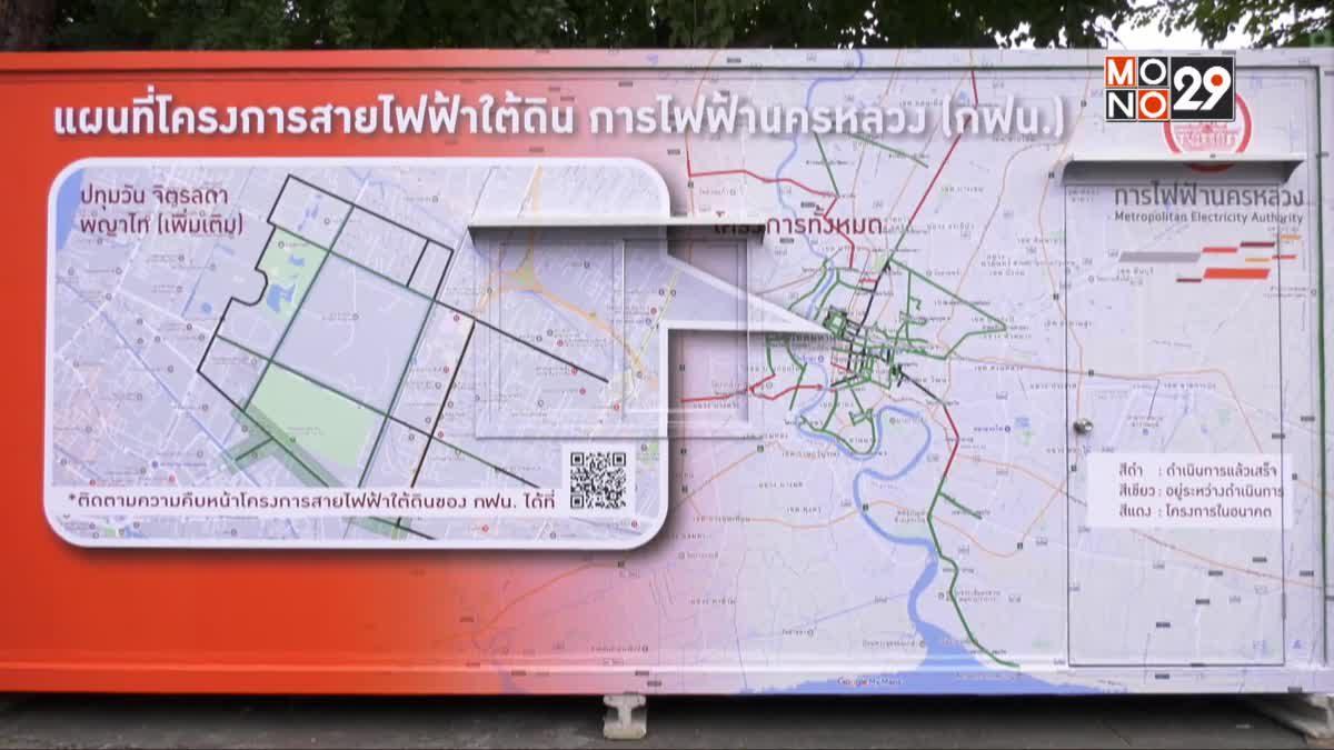 กฟน.ร่วมภาคีนำสายไฟฟ้าลงใต้ดินถนนพิษณุโลก เชื่อมต่อโครงการสายไฟฟ้าใต้ดินใจกลางเมือง