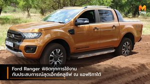 Ford Ranger พิชิตทุกการใช้งาน กับประสบการณ์สุดเอ็กซ์คลูซีฟ ณ แอฟริกาใต้