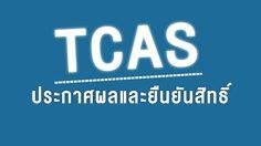 ช่องทางประกาศผลและยืนยันสิทธิ์ TCAS รอบที่ 3/2